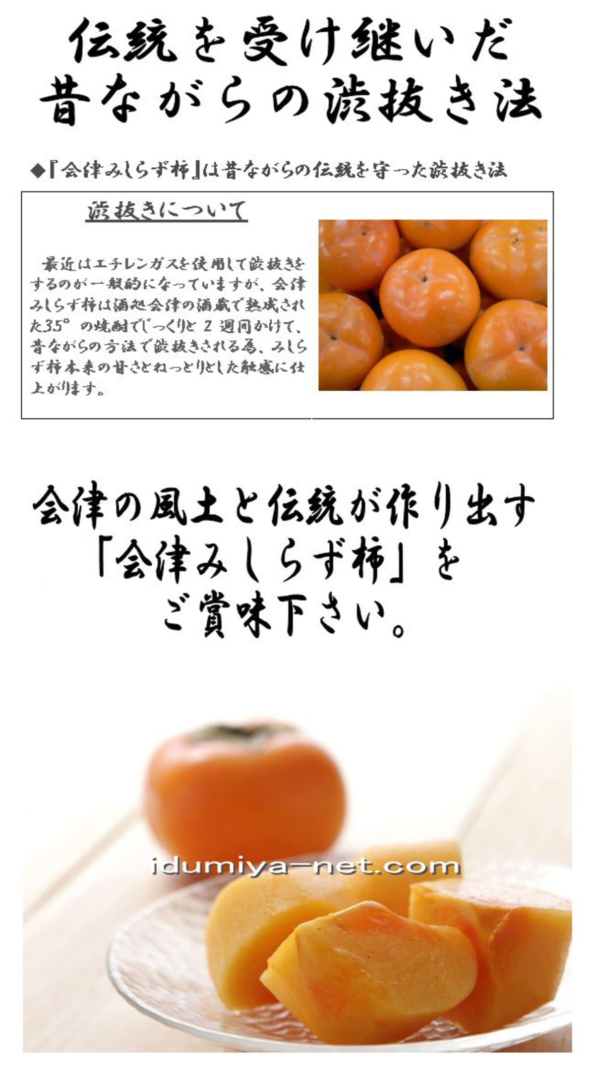 焼酎で渋抜きした会津の身しらず柿
