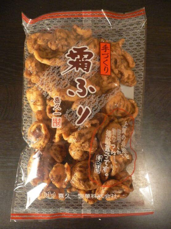 喜久一製菓の霜ふり かりん糖