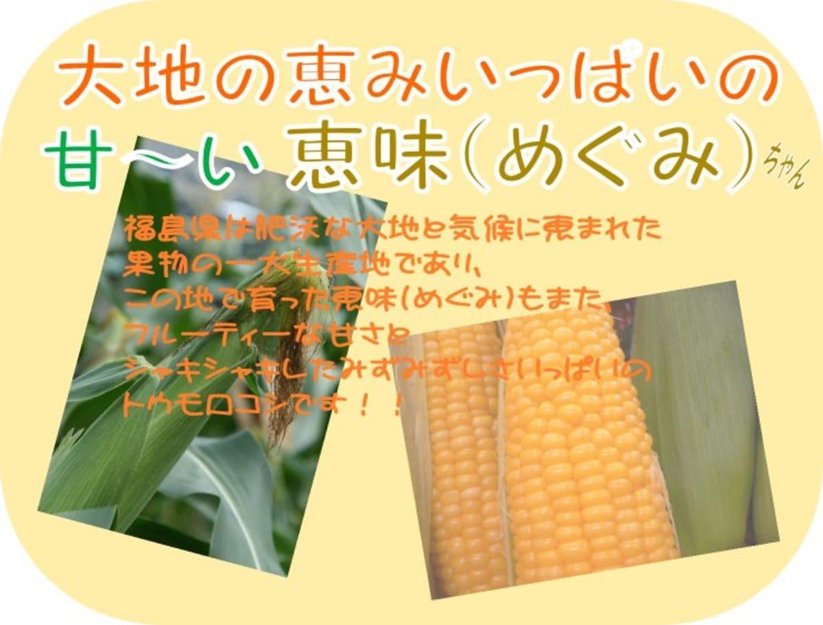 甘さたっぷりフルーツのような福島のトウモロコシ