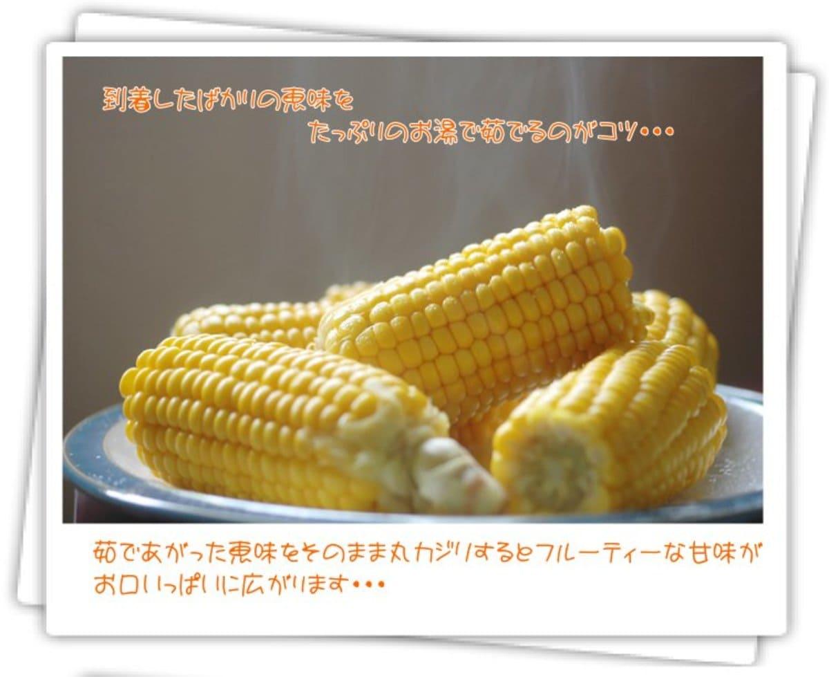 ほかほかフルーティーなトウモロコシ